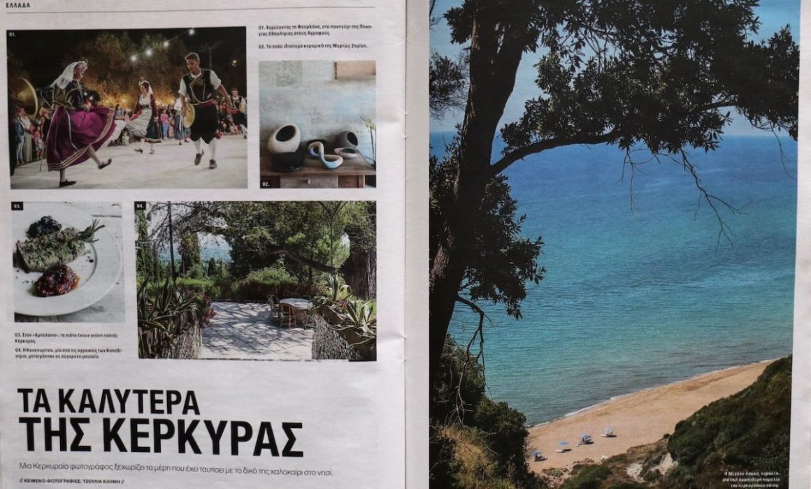 Kathimerini Taxidia July 2019 2 s